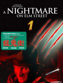 A Nightmare on Elm Street Infinifilm Edition DVD (China)