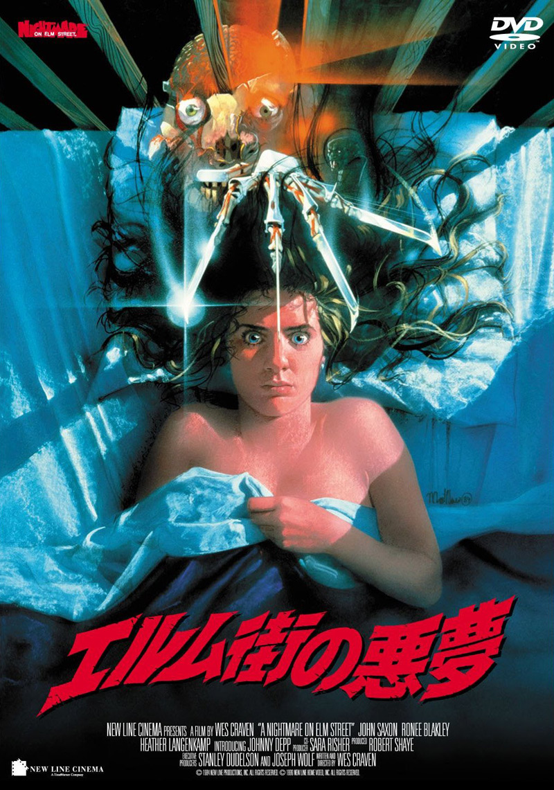 A Nightmare on Elm Street DVD (Japan)