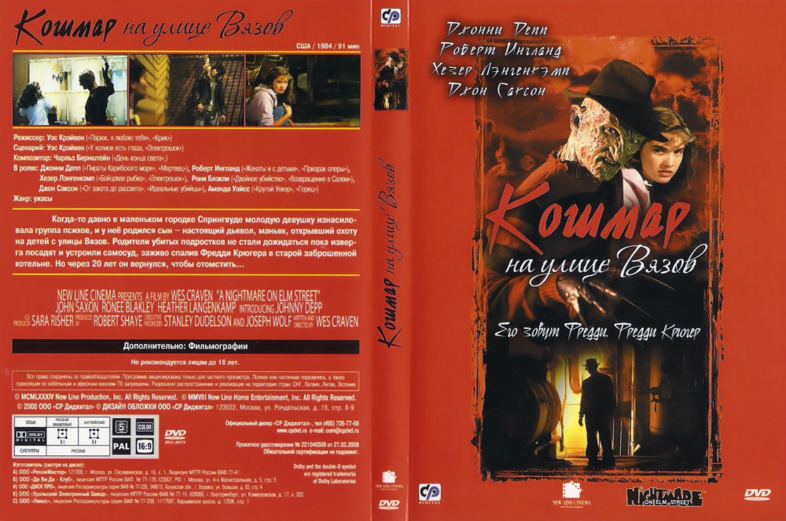 A Nightmare on Elm Street DVD (Russia)