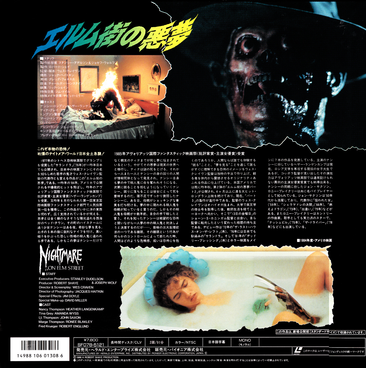 A Nightmare on Elm Street Laserdisc (Japan)