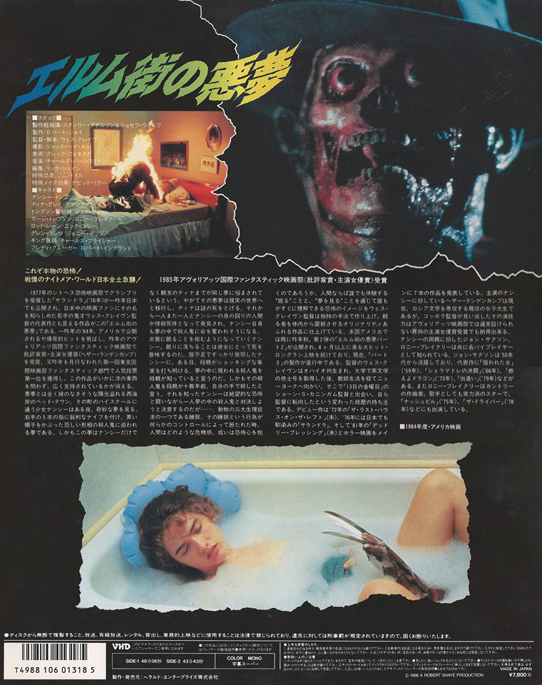 A Nightmare on Elm Street VHD