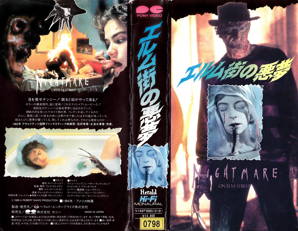 A Nightmare on Elm Street VHS (Japan)