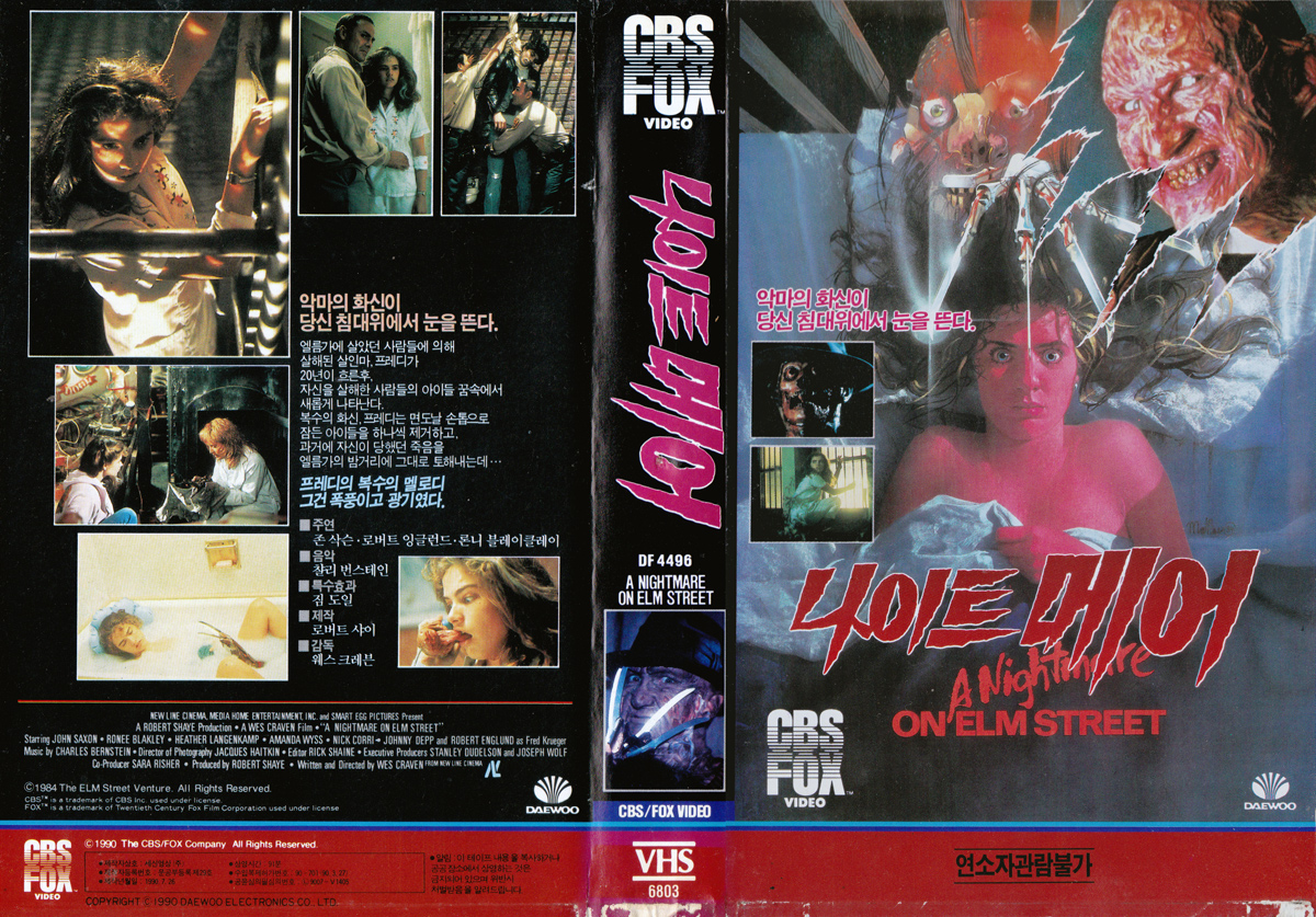 A Nightmare on Elm Street VHS (Korea)