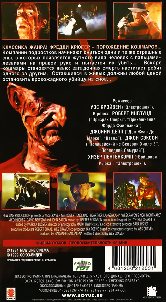 A Nightmare on Elm Street VHS (Russia)