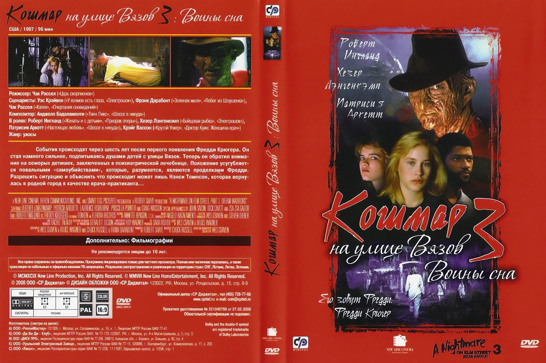 A Nightmare on Elm Street 3: Dream Warriors DVD (Russia)