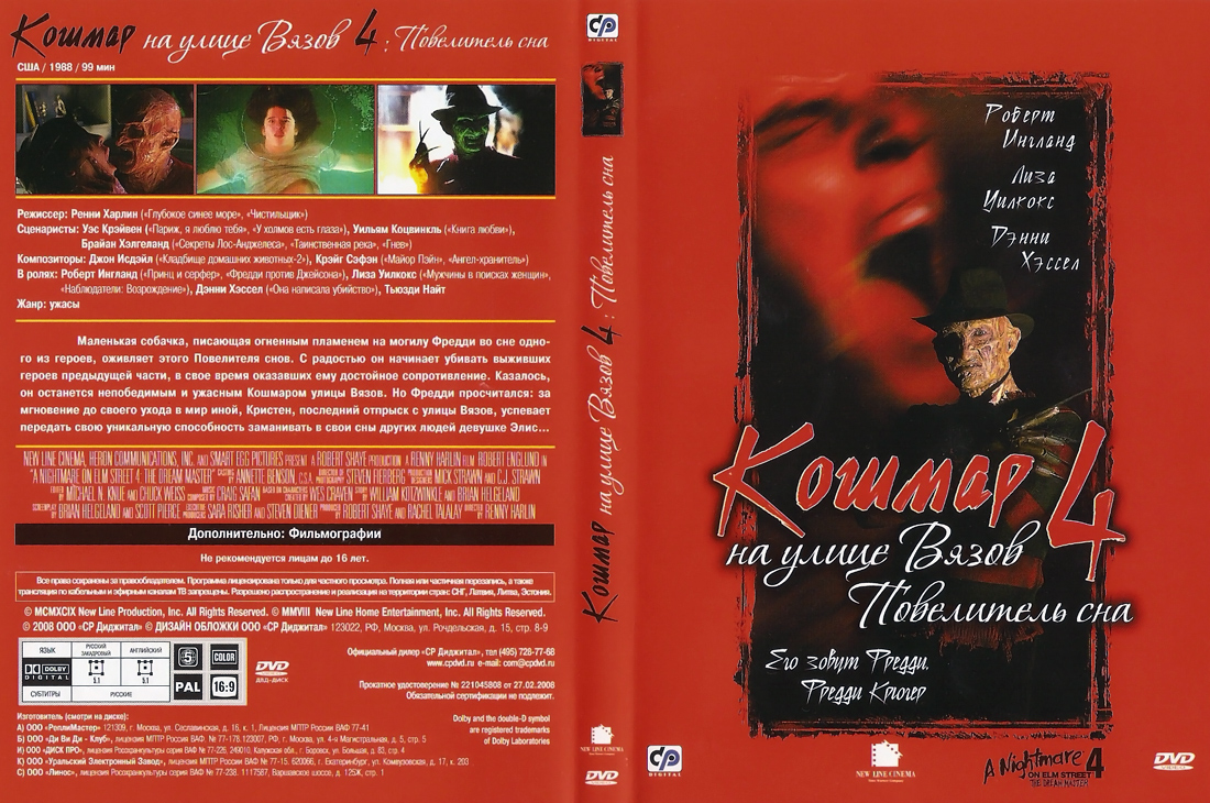 A Nightmare on Elm Street 4: The Dream Master DVD (Russia)