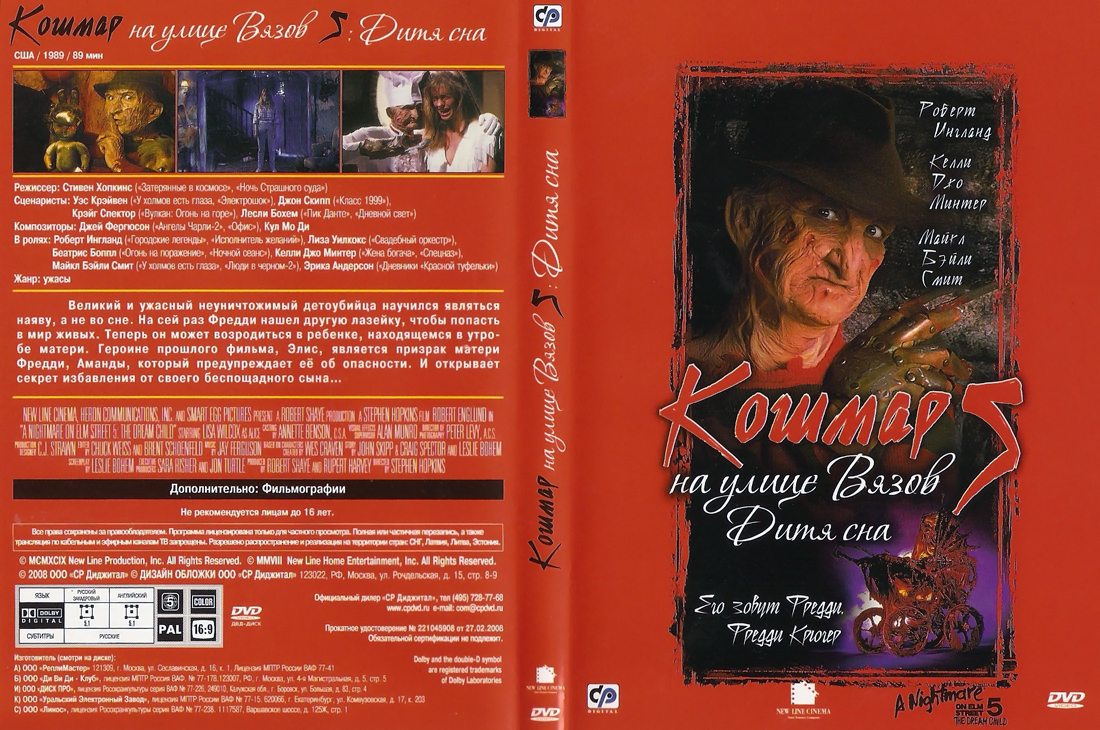 A Nightmare on Elm Street 5: The Dream Child DVD (Russia)