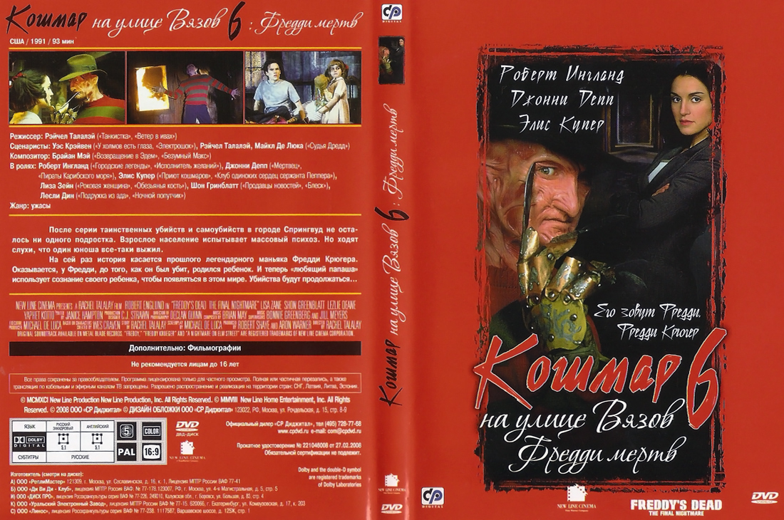 Freddy's Dead: The Final Nightmare DVD (Russia)