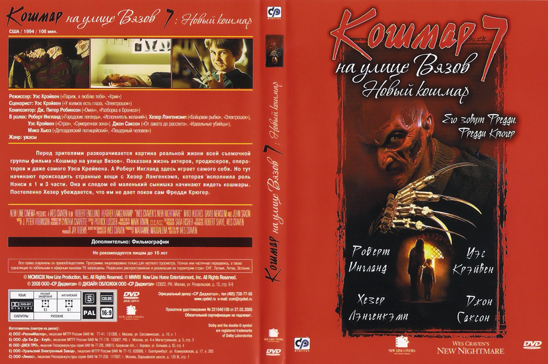 Wes Craven's New Nightmare DVD (Russia)