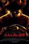 A Nightmare on Elm Street (2010) Japan Movie Poster