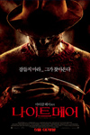 A Nightmare on Elm Street (2010) Korea Movie Poster