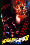 A Nightmare on Elm Street 2: Freddy's Revenge Japan Movie Poster
