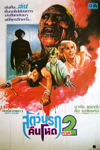 A Nightmare on Elm Street 2: Freddy's Revenge Thailand Movie Poster