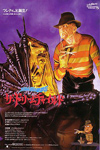 A Nightmare on Elm Street 5: The Dream Child Japan Movie Poster