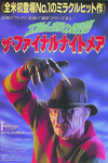 Freddy's Dead: The Final Nightmare Japan Movie Poster