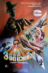 Freddy's Dead: The Final Nightmare Thailand Movie Poster