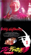 Freddy's Nightmares: A Nightmare on Elm Street—The Series