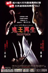Freddy vs. Jason China Movie Poster