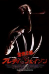 Freddy vs. Jason Japan Movie Poster