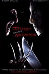 Freddy vs. Jason Russia Movie Poster