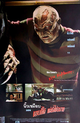 wes cravens new nightmare � movie posters nightmare on